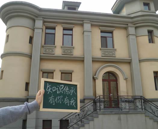 بورسیه پزشکی، پزشکی در چین، دانشگاه پزشکی تیانجین چین