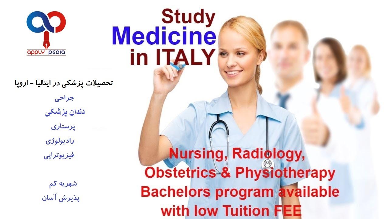ی دلایل مهم جهت انتخاب کشور ایتالیا برای ادامه تحصیل در رشته های گروه پزشکی