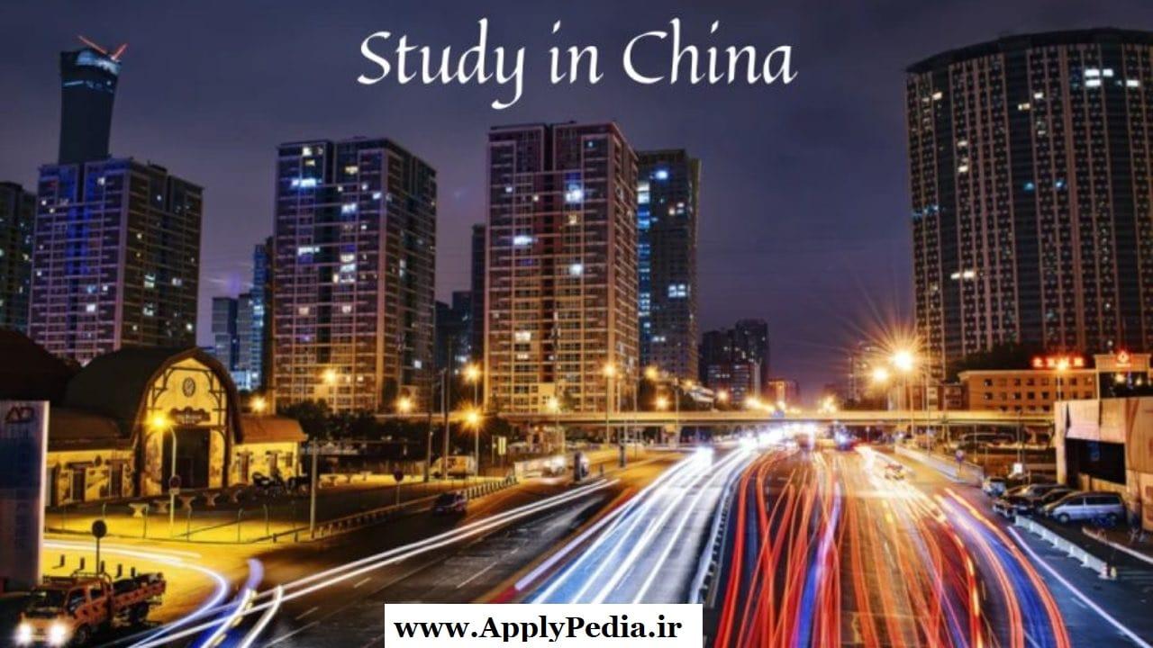 ویزای دانشجویی برای شروع تحصیل در چین